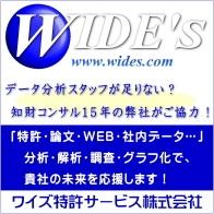 wides